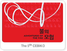 The 5th CEBIKO