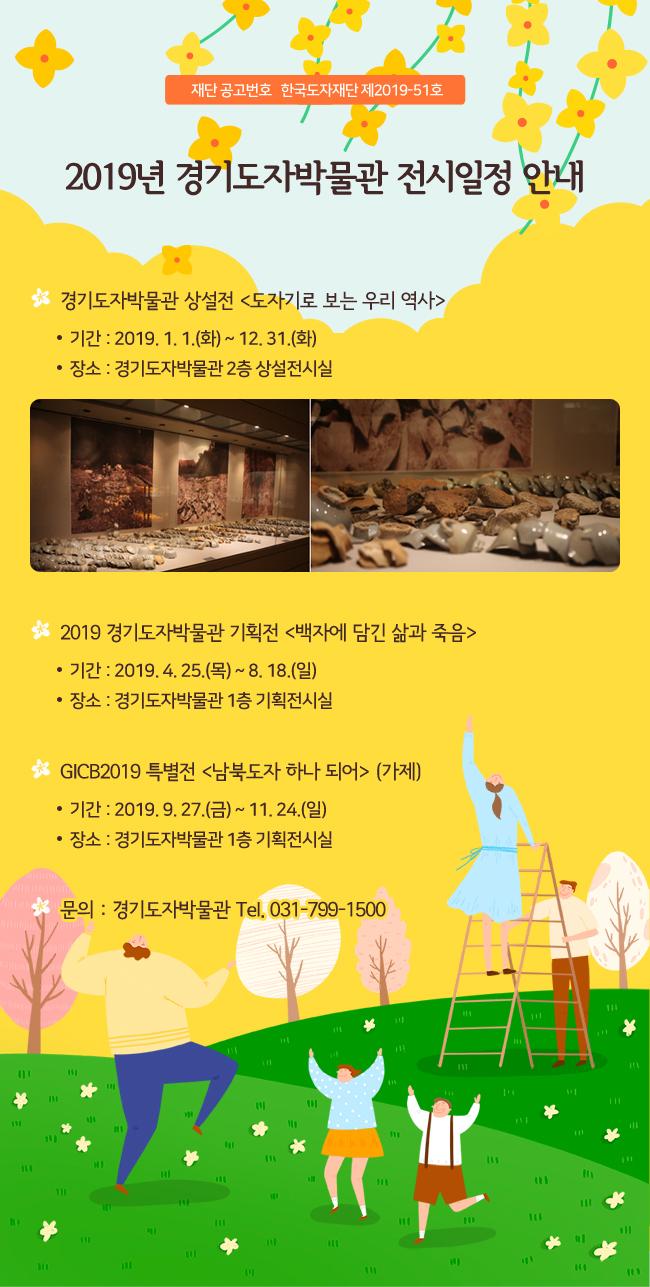 2019년 경기도자박물관 전시일정