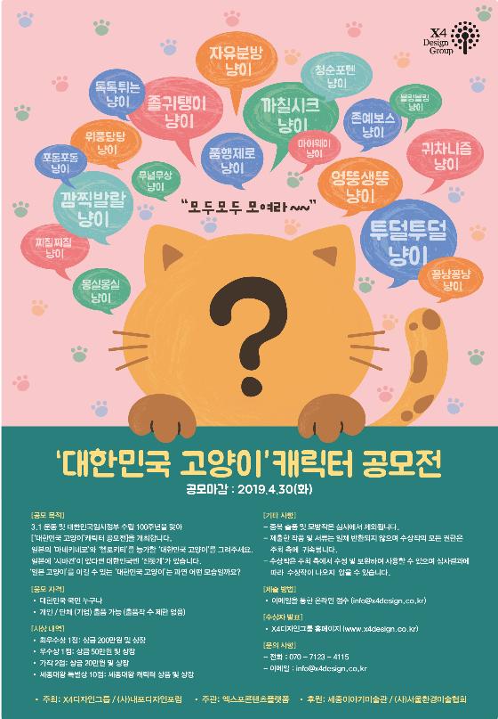 대한민국 고양이 캐릭터 공모전