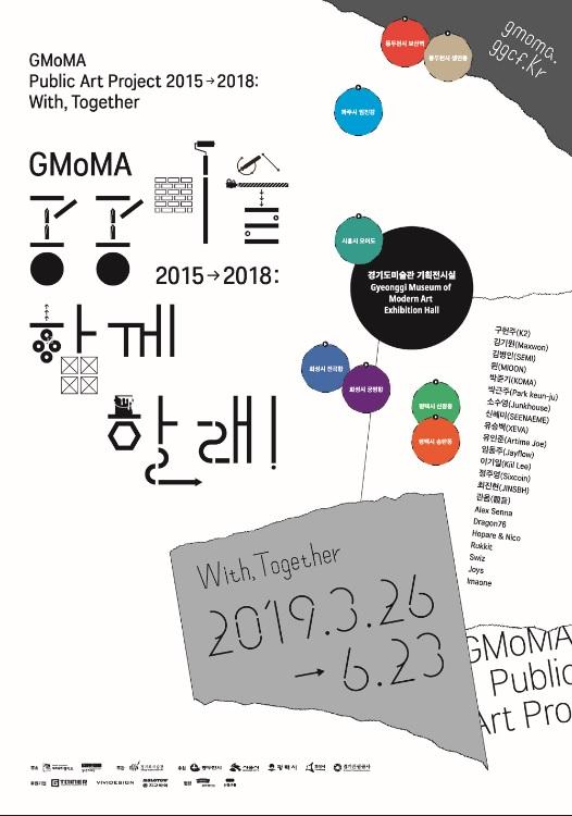 GMoMA 공공미술 2015-2018:함께 할래