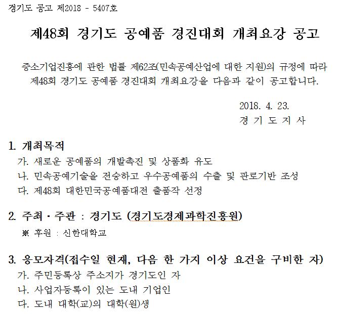제48회 경기도 공예품 경진대회