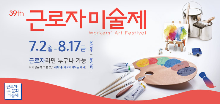 제39회 근로자미술제