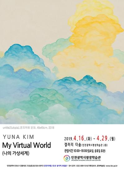 My Virtual World(나의 가상세계)