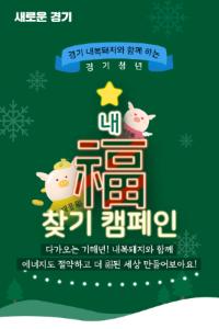 '내福찾기' 캠페인