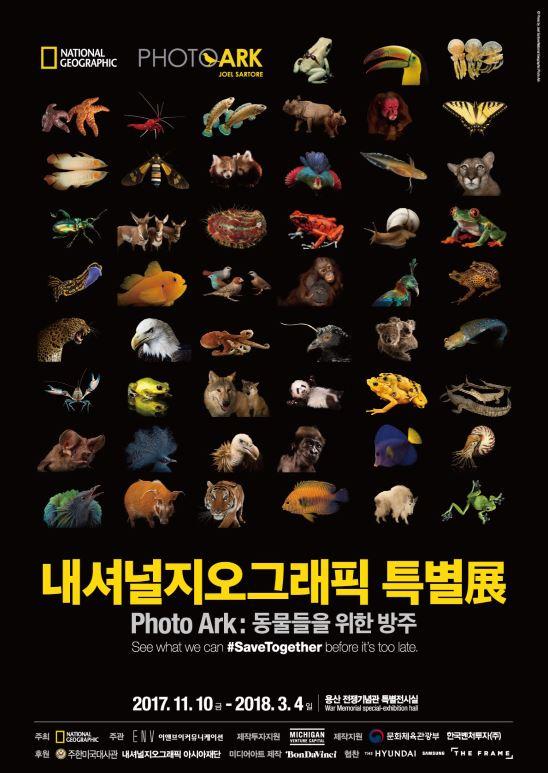 내셔널지오그래픽 특별전 Photo Ark: 동물들을 위한 방주