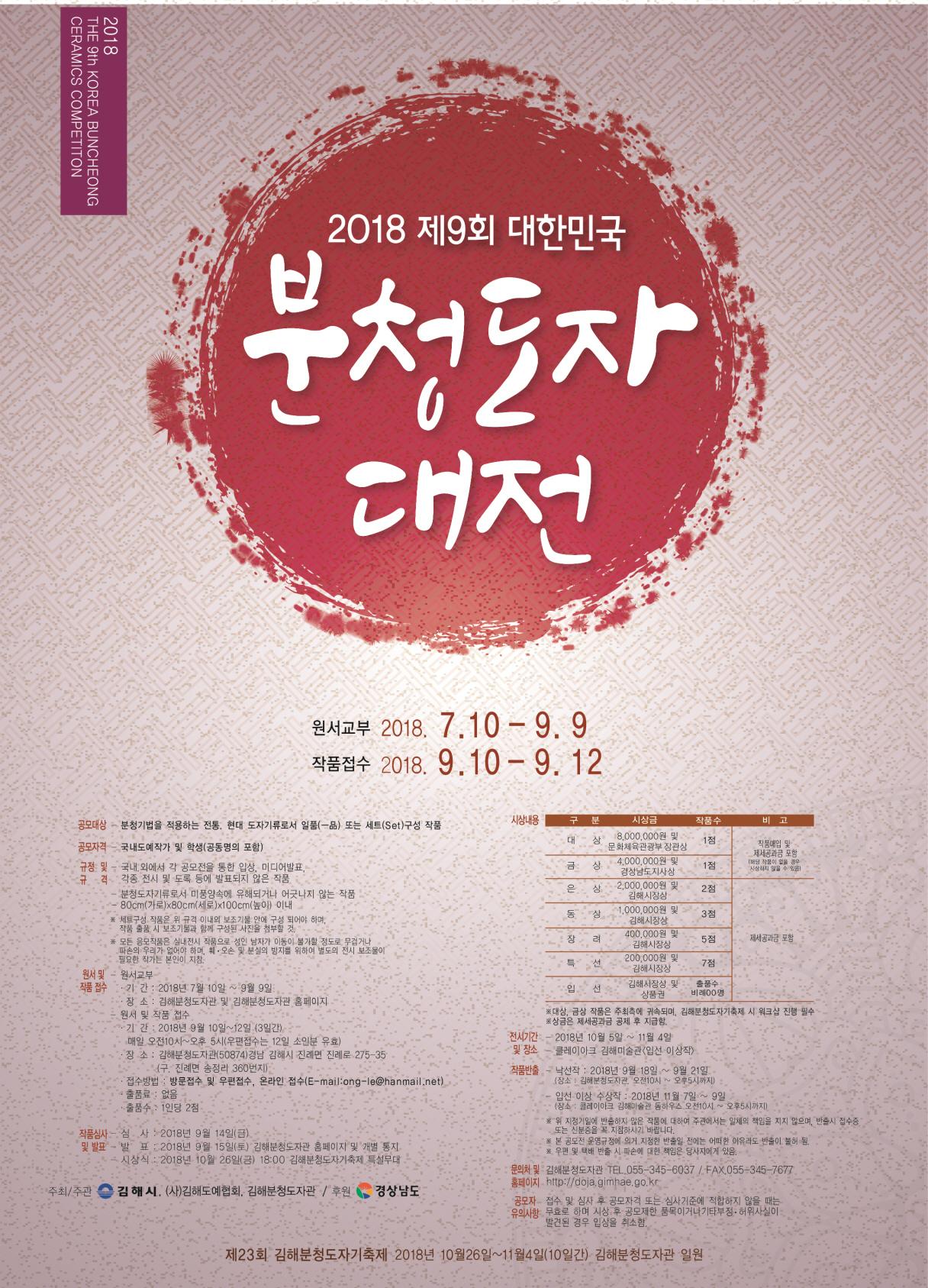2018 제9회 대한민국 분청도자대전