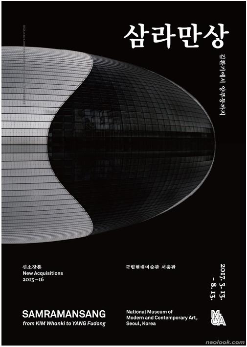 신소장품 2013~16 삼라만상: 김환기에서 양푸둥까지