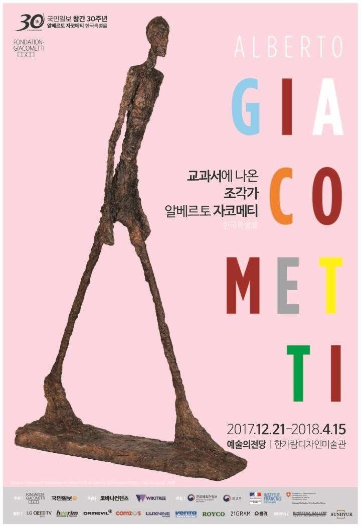 알베르토 자코메티 한국특별전