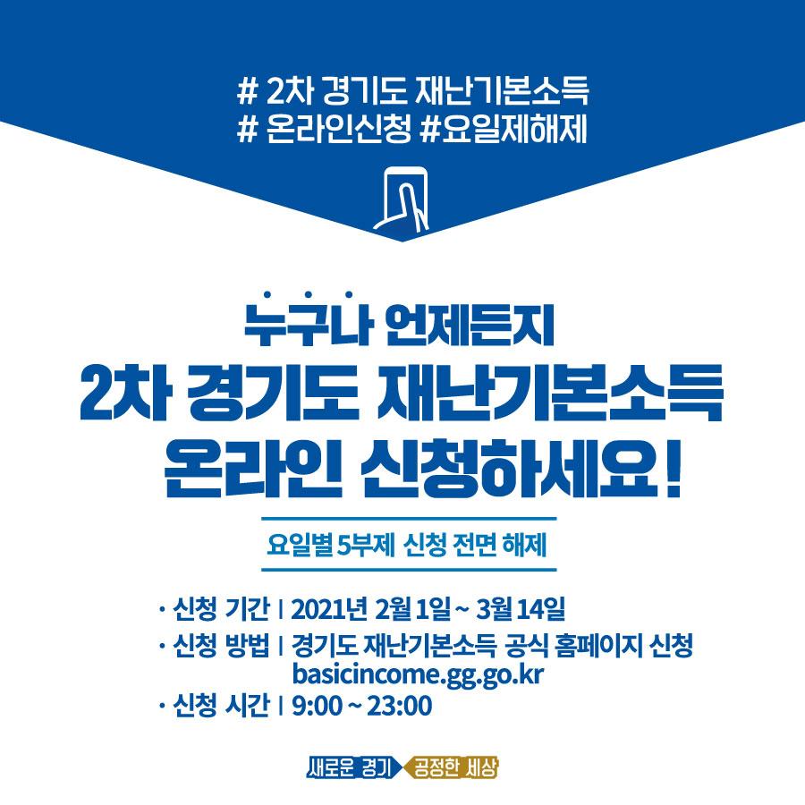 2차 경기도 재단기본소득 온라인 신청하세요!