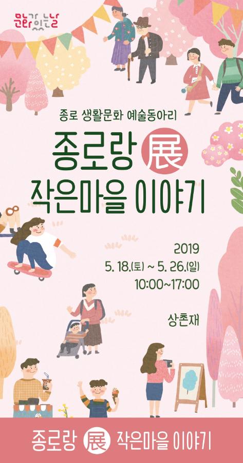 종로 생활문화 예술동아리 [종로랑 展 <작은마을 이야기>]