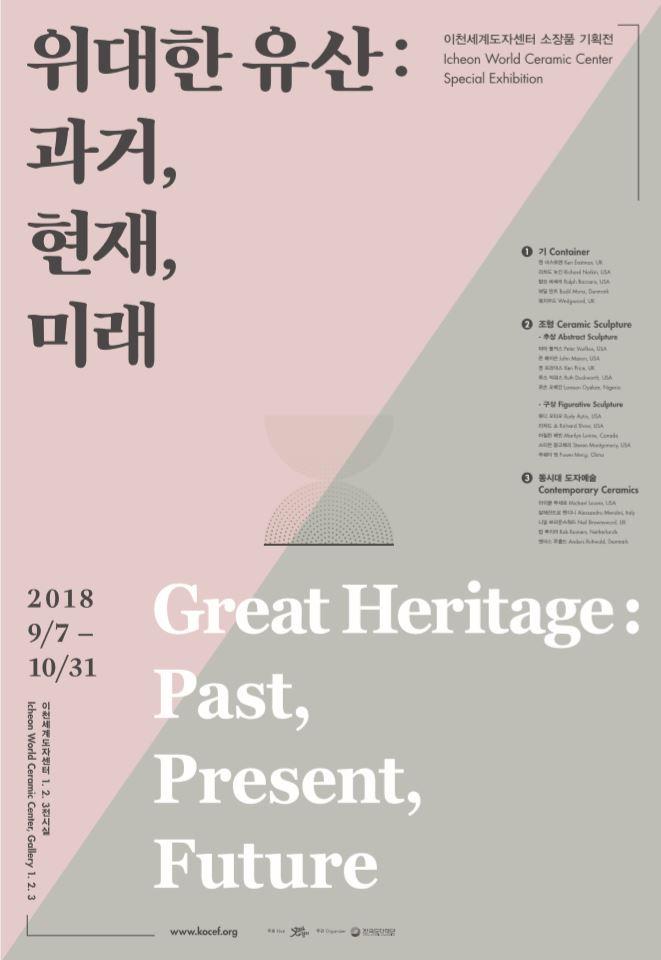 위대한 유산 : 과거, 현재, 미래