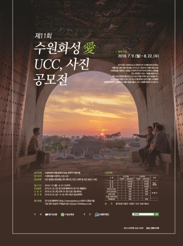 제11회 수원화성 '愛'! UCC/사진 공모전