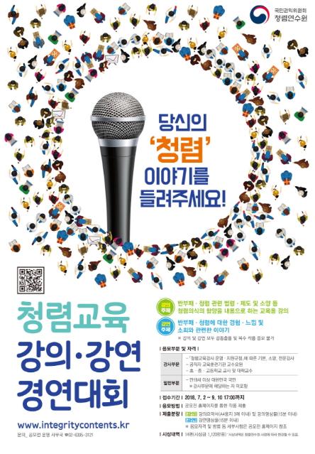 청렴교육 강의 강연 경연대회