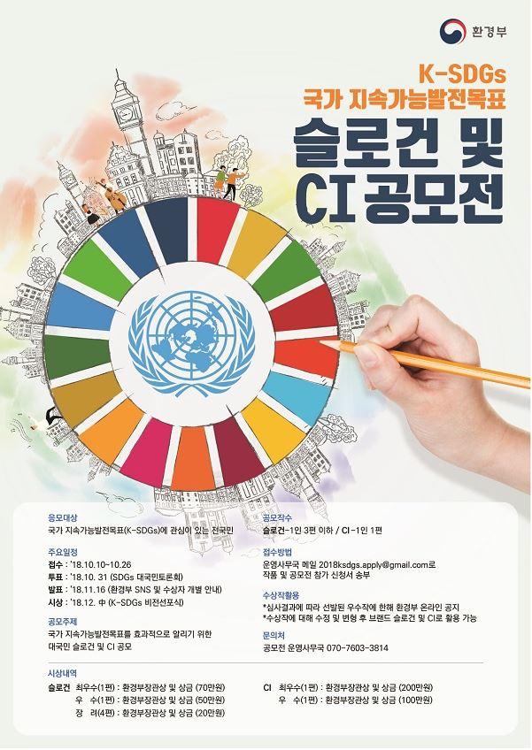 국가 지속가능발전목표(K-SDGs) 슬로건 및 CI공모전