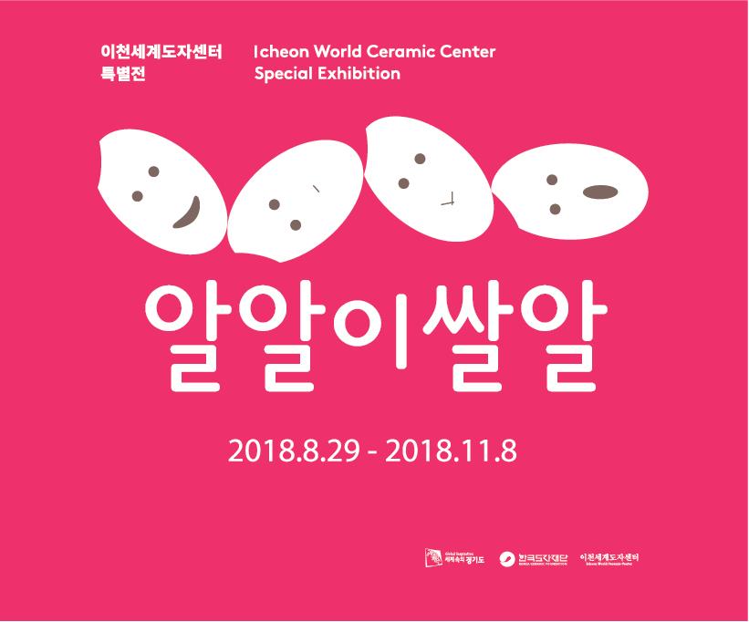 2018 이천세계도자센터 특별전 <알알이 쌀알>