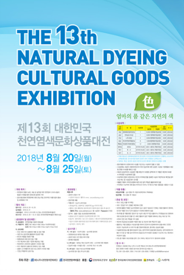 제13회 대한민국천연염색문화상품대전