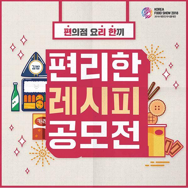 KOREA FOOD SHOW 2018 편리한 레시피 공모전