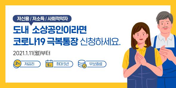경기 소상공인 코로나19 극복통장