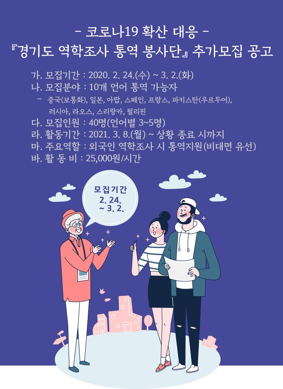 경기도 역학조사 통역 봉사단 추가모집 공고