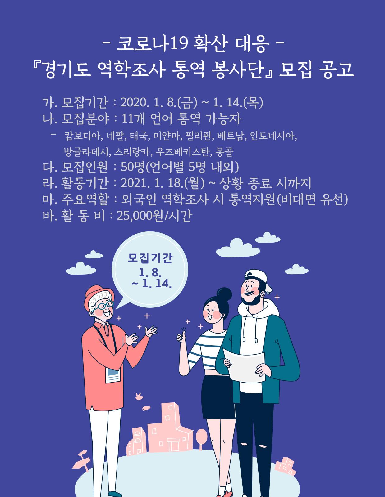 경기도 역학조사 통역 봉사단 모집 공고