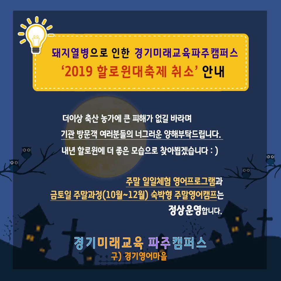 2019 할로윈대축제 취소 안내