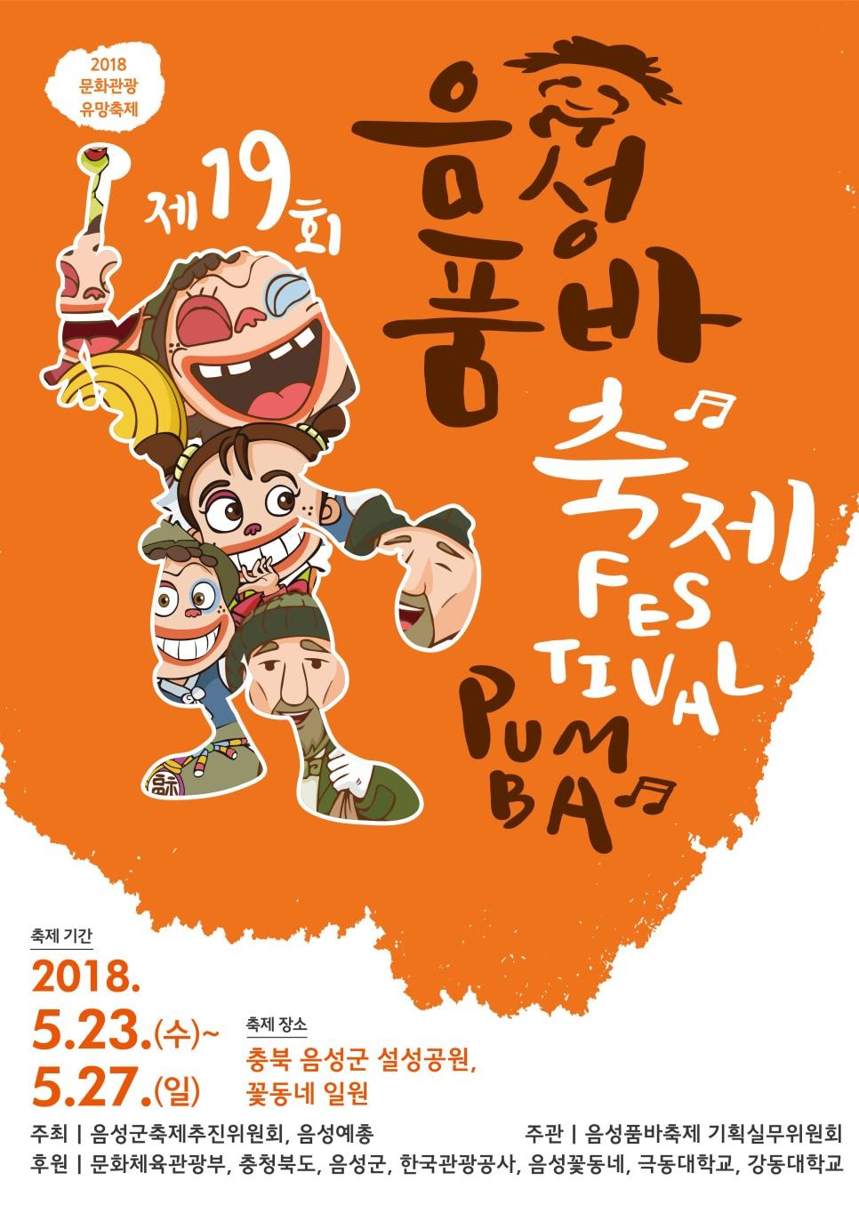 음성 품바축제 2018