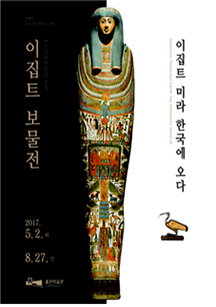 이집트 보물전