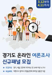 2018년 상반기 경기도 온라인 여론조사 패널 모집 홍보