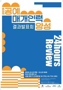 <2019 공예매개인력양성> 결과발표회