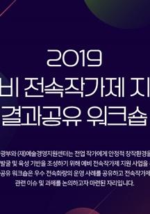 2019 예비 전속작가제 지원 결과공유 워크숍