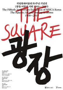 광장: 미술과 사회 1900-2019