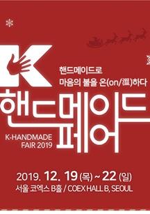 K-핸드메이드페어 2019
