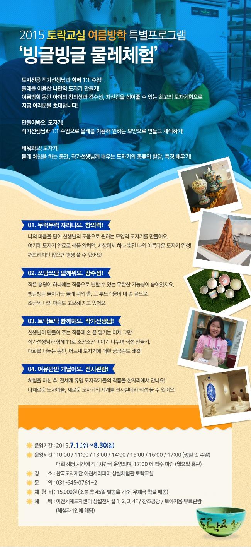 2015 토락교실 여름방학 특별프로그램 빙글빙글 물레체험