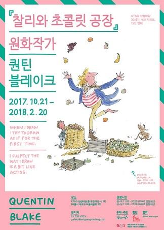 찰리와 초콜릿 공장 원화 작가 퀀틴 블레이크展