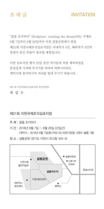 제21회 이천국제조각심포지엄