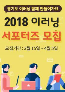 2018년 이러닝 서포터즈 모집