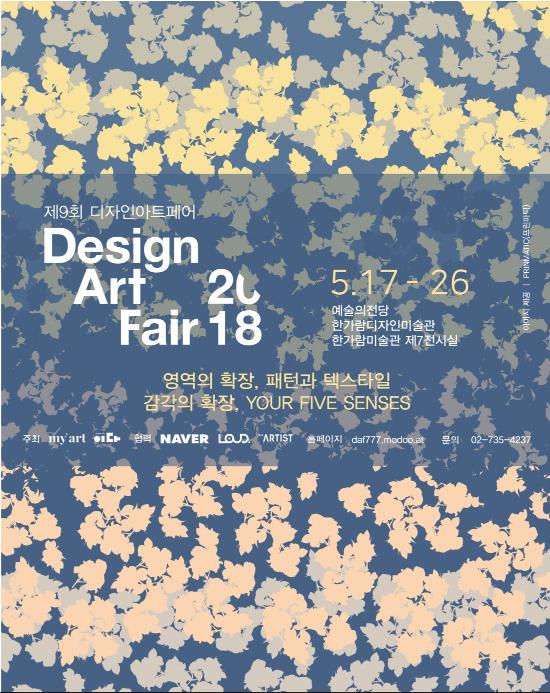 디자인아트페어2018
