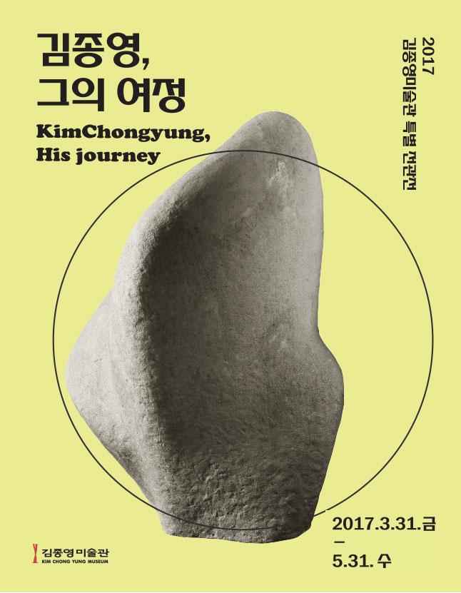 2017 김종영미술관 특별전관전- 김종영, 그의 여정