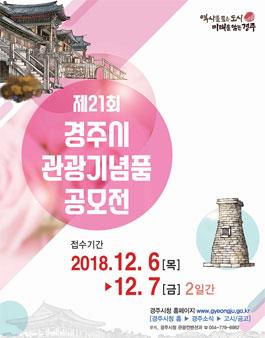 제21회 경주시 관광기념품 공모전