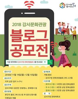 2018 강서문화관광 블로그 공모전