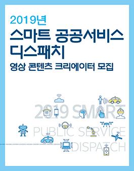 스마트 공공서비스 디스패치 영상 콘텐츠 크리에이터 모집