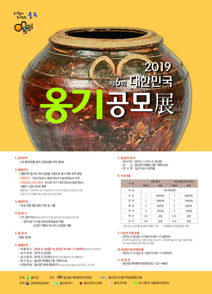 제6회 대한민국 옹기공모전