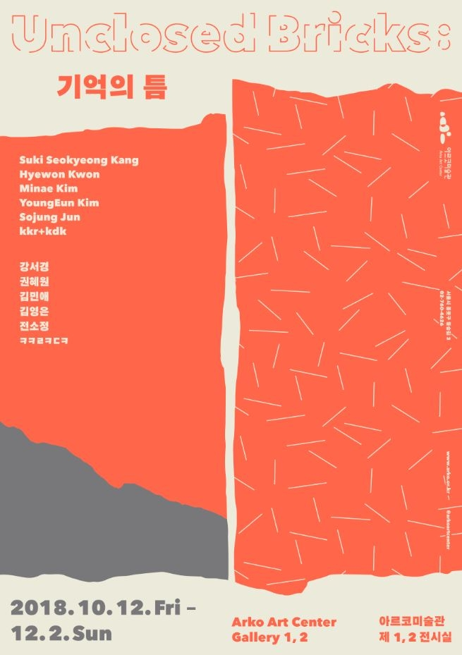 《Unclosed Bricks: 기억의 틈》