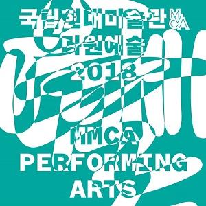 국립현대미술관 다원예술 2018