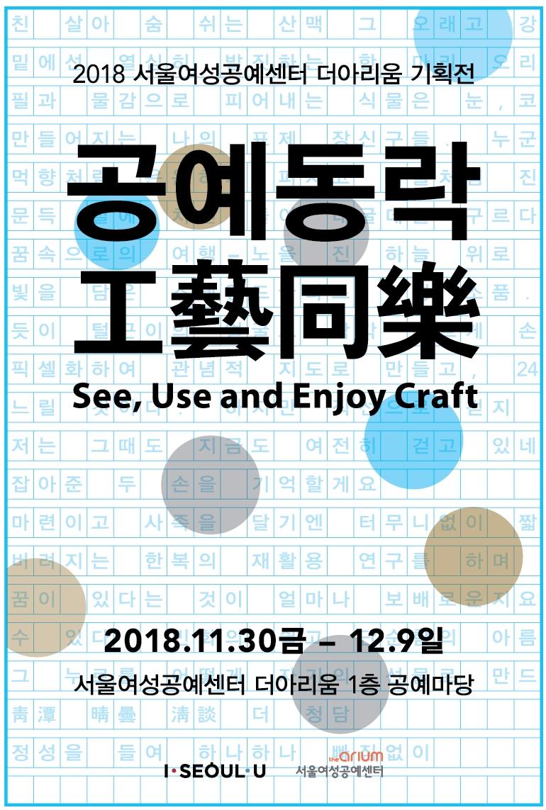 서울여성공예센터 더아리움 2018 공예전시 공예동락(工藝同樂)