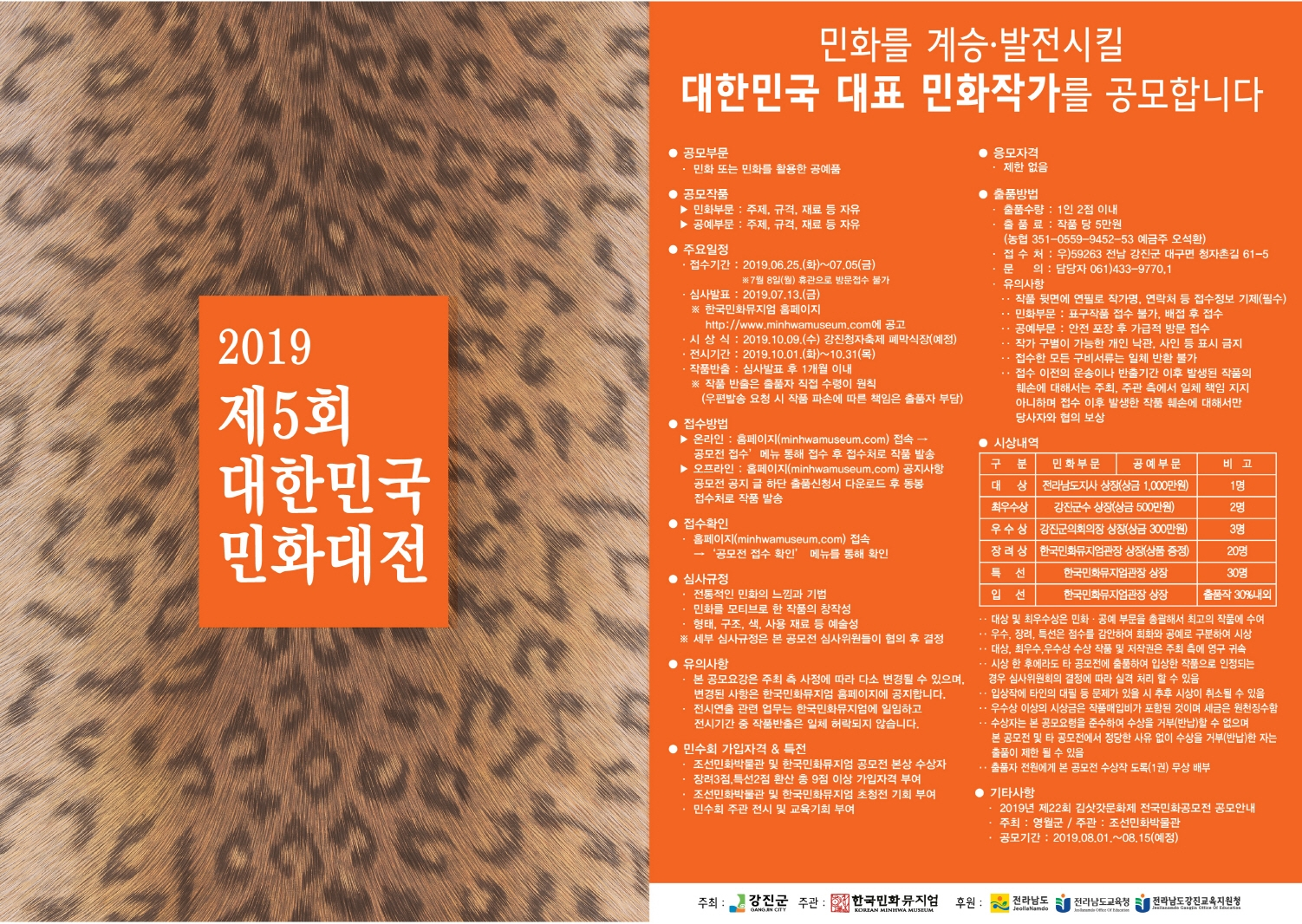 2019년 제5회 대한민국민화대전