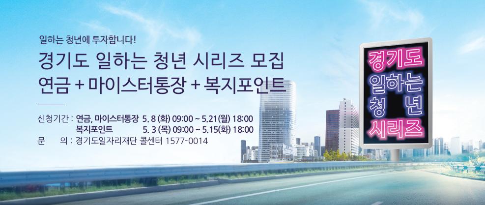 2018 경기도 일하는 청년 시리즈 모집