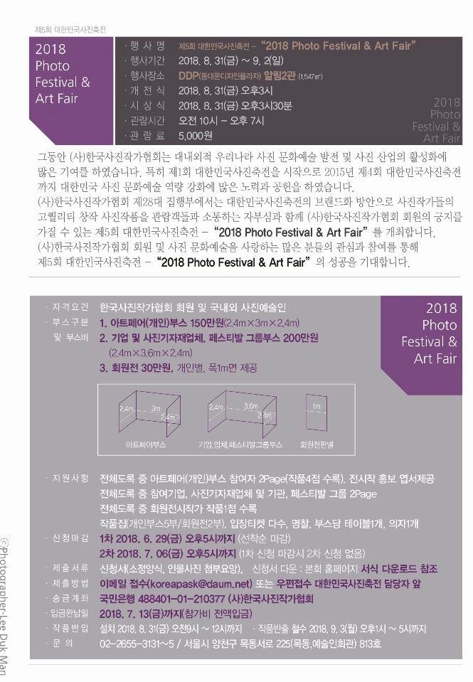 [제5회 대한민국 사진축전] 2018 Photo Festival & Art Fair
