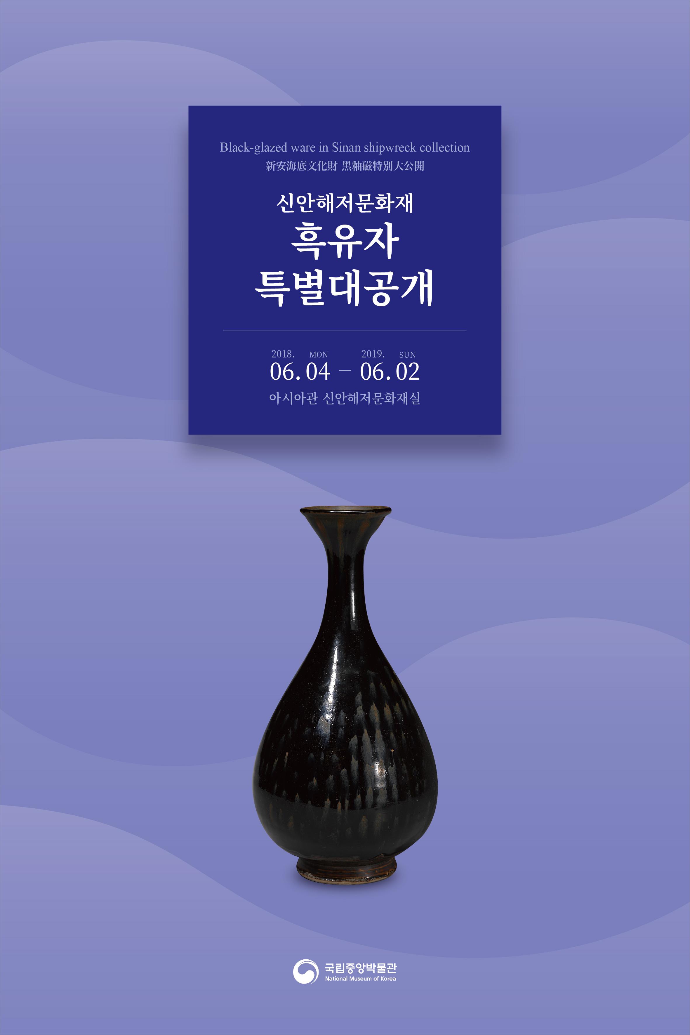 신안해저문화재 흑유자 특별대공개