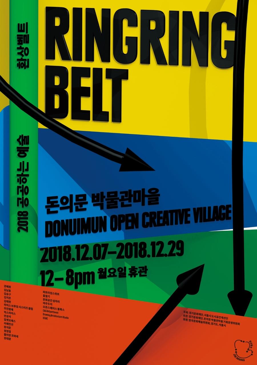 《2018 공공하는 예술 : 환상벨트(Ring Ring Belt)》